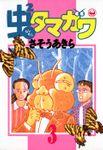 虫2タマガワ(ヤングサンデーコミックス)