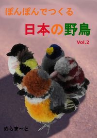 ぽんぽんでつくる日本の野鳥Vol.2