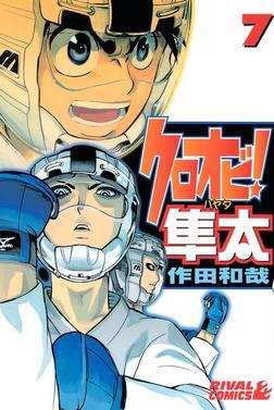 クロオビ!隼太(7)-電子書籍