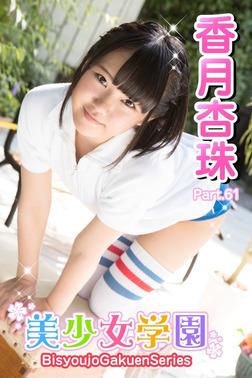 美少女学園 香月杏珠 Part.61-電子書籍
