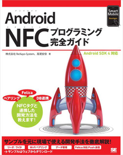 Android NFCプログラミング完全ガイド-電子書籍