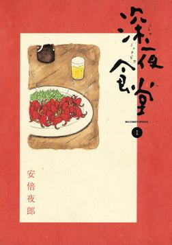 深夜食堂(1)【期間限定 無料お試し版】-電子書籍