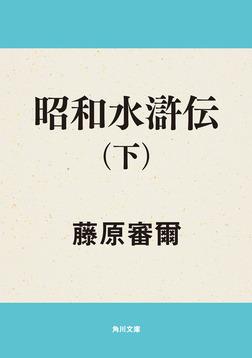 昭和水滸伝 (下)-電子書籍