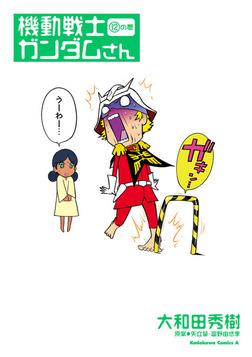 機動戦士ガンダムさん (12)の巻-電子書籍