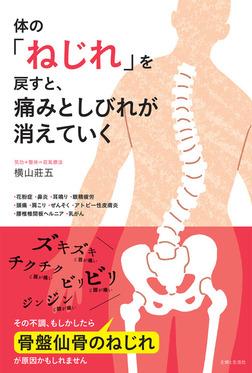 体の「ねじれ」を戻すと、痛みとしびれが消えていく-電子書籍