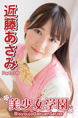 美少女学園 近藤あさみ Part.109-電子書籍