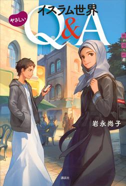 イスラム世界 やさしいQ&A-電子書籍