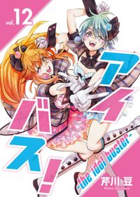 アイバス!-the idol buster-(12)