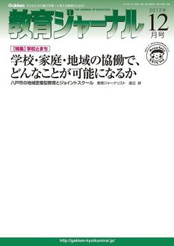 教育ジャーナル2012年12月号Lite版(第1特集)-電子書籍