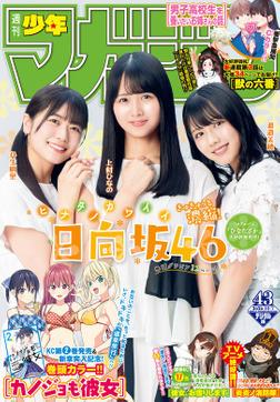 週刊少年マガジン 2020年43号[2020年9月23日発売]-電子書籍