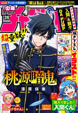 週刊少年チャンピオン2021年29号-電子書籍