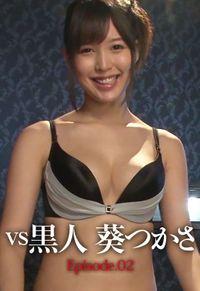 vs黒人 葵つかさ Episode.02