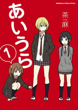 あいうら(1)-電子書籍