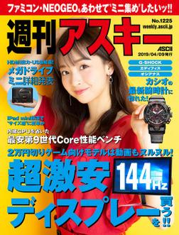 週刊アスキーNo.1225(2019年4月9日発行)-電子書籍