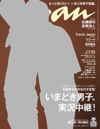 anan(アンアン) 2019年 11月6日号 No.2174 [いまどき男子、実況中継!]