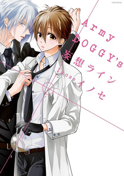 Army DOGGY'S 妄想ライン-電子書籍