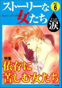 ストーリーな女たち 涙依存に苦しむ女たち Vol.6