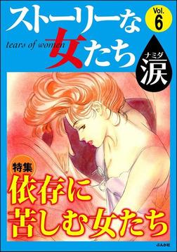 ストーリーな女たち 涙依存に苦しむ女たち Vol.6-電子書籍