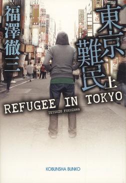 東京難民(上)-電子書籍