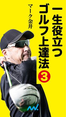 一生役立つゴルフ上達法 第三巻-電子書籍