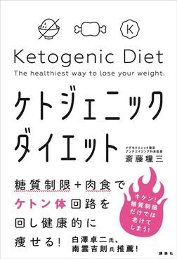 糖質制限+肉食でケトン体回路を回し健康的に痩せる! ケトジェニックダイエット-電子書籍