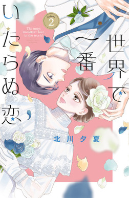 世界で一番いたらぬ恋(2)-電子書籍