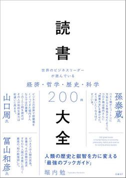 読書大全 世界のビジネスリーダーが読んでいる経済・哲学・歴史・科学200冊-電子書籍
