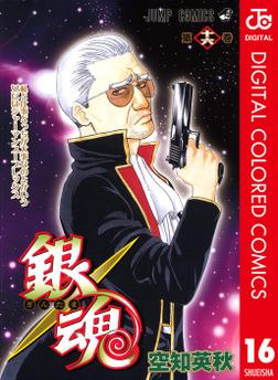 銀魂 カラー版 16-電子書籍
