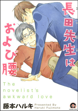 長田先生はおよび腰-電子書籍