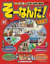 マンガで楽しむ日本と世界の歴史 そーなんだ! 97号