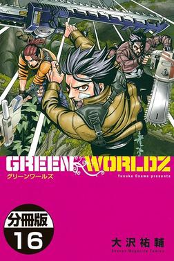 GREEN WORLDZ 分冊版(16)-電子書籍