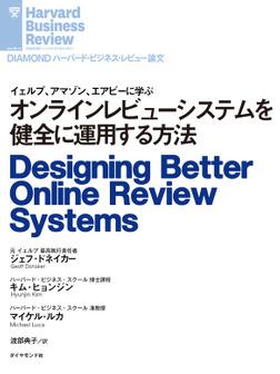 オンラインレビューシステムを健全に運用する方法-電子書籍