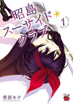 昭島スーサイド☆クラブ 1-電子書籍