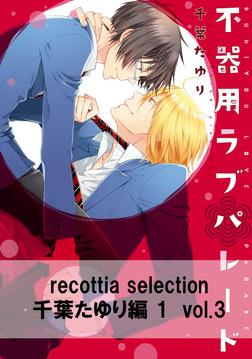 recottia selection 千葉たゆり編1 vol.3-電子書籍