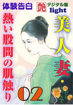 【体験告白】美人妻・熱い股間の肌触り02-電子書籍
