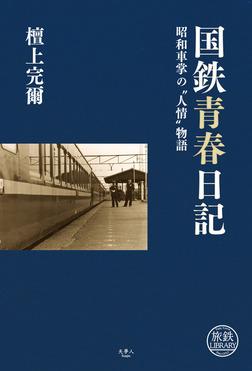 国鉄青春日記 昭和車掌の〝人情〟物語 檀上完爾-電子書籍