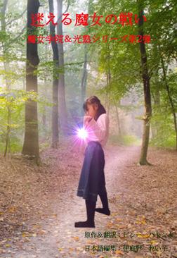 迷える魔女の戦い-電子書籍