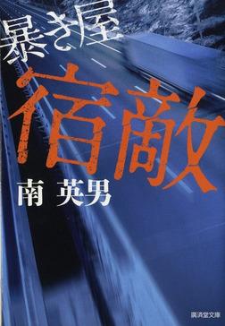 宿敵 暴き屋-電子書籍