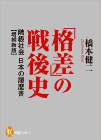 「格差」の戦後史 階級社会 日本の履歴書【増補新版】