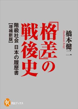 「格差」の戦後史 階級社会 日本の履歴書【増補新版】-電子書籍