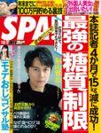 週刊SPA!(スパ)  2019年 11/5・12 合併号 [雑誌]