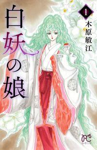 白妖の娘 1