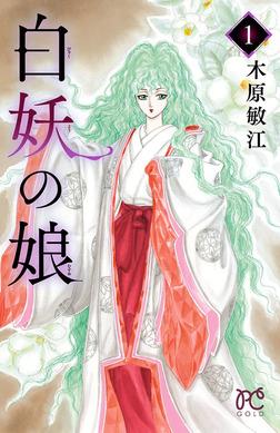 白妖の娘 1-電子書籍