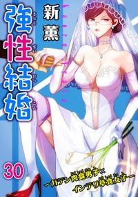 強性結婚~ガテン肉食男子×インテリ草食女子~30