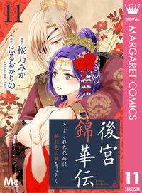 後宮錦華伝 予言された花嫁は極彩色の謎をほどく 11