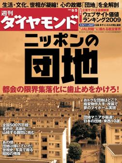 週刊ダイヤモンド 09年9月5日号-電子書籍