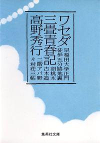 ワセダ三畳青春記
