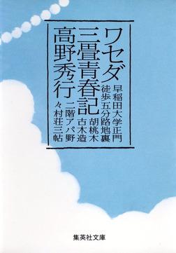 ワセダ三畳青春記-電子書籍