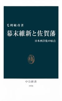 幕末維新と佐賀藩 日本西洋化の原点(中公新書)
