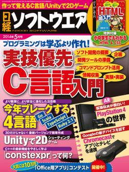 日経ソフトウエア 2014年 05月号  [雑誌]-電子書籍
